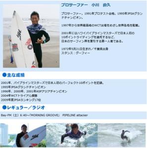 サーフィン上達方法のプログラムを監修しているのは日本を代表するトッププロである小川直久プロです
