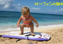 サーフィンの始め方