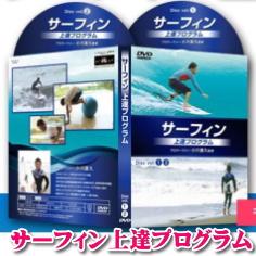 サーフィン上達プログラム